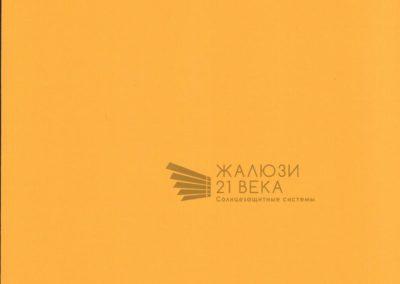 105. Карина-желтый