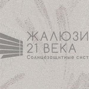 130. Ткань-Палома-серебро