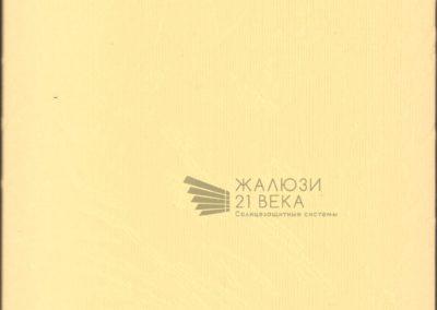 31. Одесса ванильный