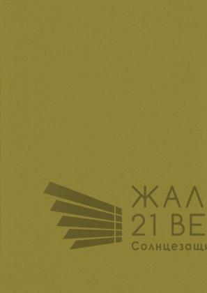 80. Карина-блэкау-оливковый