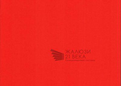 90. Карина-блэкаут-красный