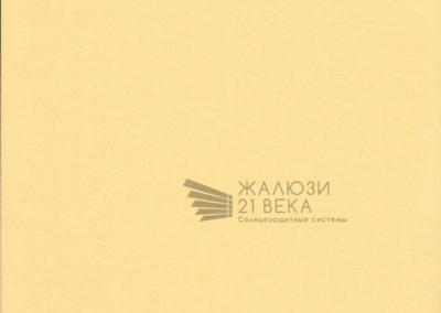 93. Карина-блэкаут-светло-желтый